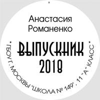 Вставка в кубок Выпускника 9-11 класс (артикул 74819770)
