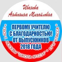 Вставка в кубок Выпускника 9-11 класс (артикул 74849773)
