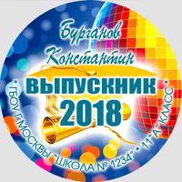 Вставка в кубок Выпускника 9-11 класс (артикул 74859774)