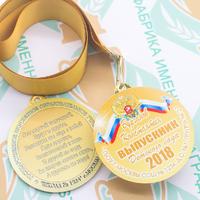 Медали именные для детского сада. Двухсторонние. (артикул 70449070)