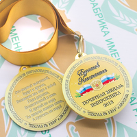 Медали именные для детского сада. Двухсторонние. (артикул 70459071)
