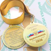 Медали именные для детского сада. Двухсторонние. (артикул 70469072)