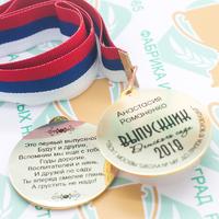 Медали именные для детского сада. Двухсторонние. Гравировка. (артикул 70479073)