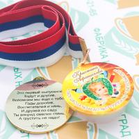 Медали именные для детского сада. Двухсторонние. С фото. (артикул 70489074)