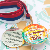Медали именные для детского сада. Двухсторонние. (артикул 70529078)