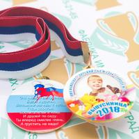 Медали именные для детского сада. Двухсторонние. С фото. (артикул 70569082)