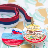 Медали именные для детского сада. Двухсторонние. (артикул 70589084)