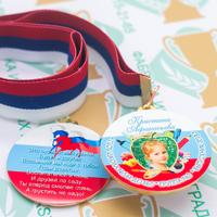 Медали именные для детского сада. Двухсторонние. С фото. (артикул 70599085)
