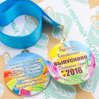 Медали именные для детского сада. Двухсторонние. (артикул 70619087)