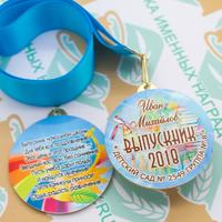 Медали именные для детского сада. Двухсторонние. (артикул 70629088)