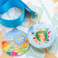 Медали именные для детского сада. Двухсторонние. С фото. (артикул 70639089)
