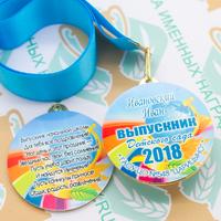 Медали именные для детского сада. Двухсторонние. (артикул 70649090)