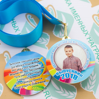Медали именные для детского сада. Двухсторонние. С фото. (артикул 70659091)