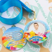 Медали именные для детского сада. Двухсторонние. С фото. (артикул 70669092)