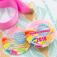 Медали именные для детского сада. Двухсторонние. (артикул 70679093)