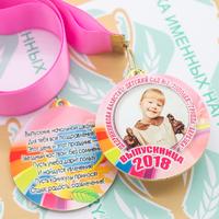 Медали именные для детского сада. Двухсторонние. С фото. (артикул 70689094)