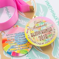 Медали именные для детского сада. Двухсторонние. (артикул 70699095)