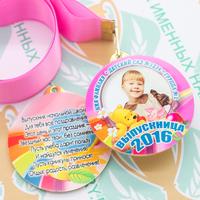 Медали именные для детского сада. Двухсторонние. С фото. (артикул 70709096)