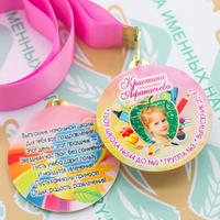 Медали именные для детского сада. Двухсторонние. С фото. (артикул 70719097)