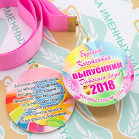 Медали именные для детского сада. Двухсторонние. (артикул 70729098)