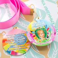 Медали именные для детского сада. Двухсторонние. С фото. (артикул 70749100)