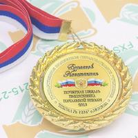 Медали именные металл. Выпускник 4 класса. Premium (артикул 73029466)