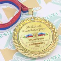 Медали именные металл. Выпускник 4 класса. Premium (артикул 73039467)