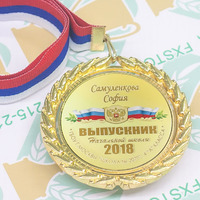 Медали именные металл. Выпускник 4 класса. Premium (артикул 72969460)