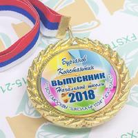 Медали именные металл. Выпускник 4 класса. Premium (артикул 72979461)