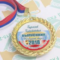 Медали именные металл. Выпускник 4 класса. Premium (артикул 72989462)