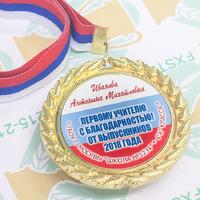 Медали именные металл. Выпускник 4 класса. Premium (артикул 72999463)