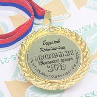 Медали именные металл. Выпускник 4 класса. Premium (артикул 73019465)