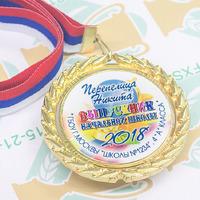 Медали именные металл. Выпускник 4 класса. Premium (артикул 72959459)