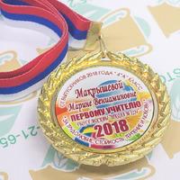 Медали именные металл. Выпускник 4 класса. Premium (артикул 72929456)
