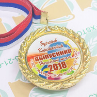 Медали именные металл. Выпускник 4 класса. Premium (артикул 72909454)