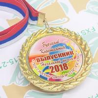Медали именные металл. Выпускник 4 класса. Premium (артикул 72879451)