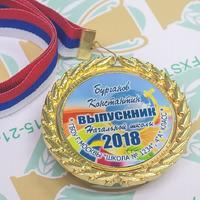 Медали именные металл. Выпускник 4 класса. Premium (артикул 72829446)