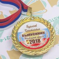 Медали именные металл. Выпускник 4 класса. Premium (артикул 72839447)