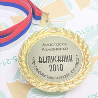 Медали именные металл. Выпускник 4 класса. Premium (артикул 72819445)