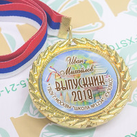 Медали именные металл. Выпускник 4 класса. Premium (артикул 72809444)