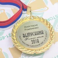 Медали именные металл. Выпускник 4 класса. Premium (артикул 72799443)