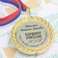 Медали именные металл. Выпускник 4 класса. Premium (артикул 72779441)