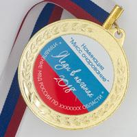 "Медаль max ""Победитель в номинации"" 70 мм. лента триколор"