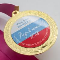 """Медаль max """"Памятная медаль участника"""" 70 мм. лента фуксия"""