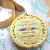 Медаль выпускника 9-11 класса Premium (артикул 74459633)
