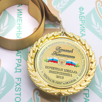 Медаль выпускника 9-11 класса Premium (артикул 74469634)