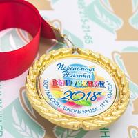 Медаль выпускника 9-11 класса Premium (артикул 74399627)