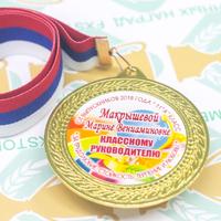 """Медали 9-11 класс """"Новинка"""" (артикул 74159602)"""