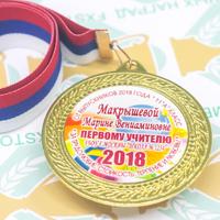 """Медали 9-11 класс """"Новинка"""" (артикул 74149601)"""