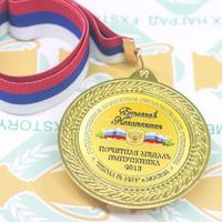 """Медали 9-11 класс """"Новинка"""" (артикул 74129599)"""